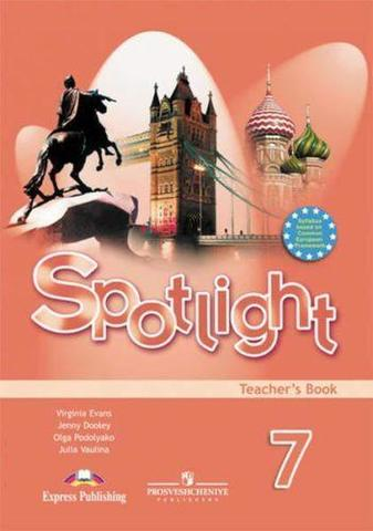 spotlight 7 кл. teacher's book - книга для учителя