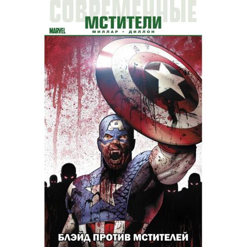 ПРЕДЗАКАЗ! Современные Мстители: Блэйд против Мстителей (Обложка для комиксшопов))