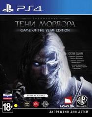 Sony PS4 Средиземье: Тени Мордора GOTY (русские субтитры)