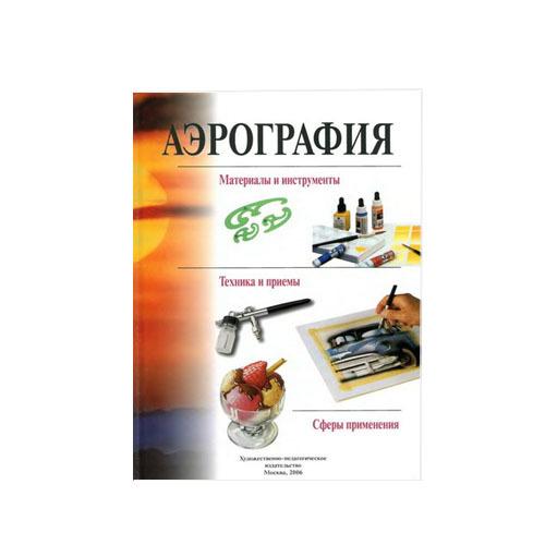 Инструменты Аэрография. Паррамон import_files_7d_7d242040592311dfbd11001fd01e5b16_70afb38c2eb211e4b03350465d8a474e.jpg