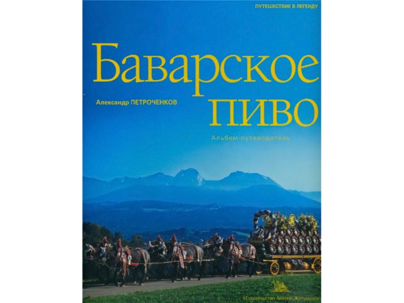 Литература Баварское пиво. Альбом-путеводитель 705_G_1520291426167.jpg