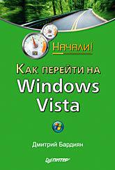 Как перейти на Windows Vista. Начали! бардиян д переходим на windows vista начали