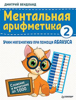 ментальная арифметика учим математику при помощи абакуса сложение и вычитание до 100 Ментальная арифметика 2: учим математику при помощи абакуса. Сложение и вычитание до 1000