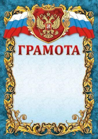 Грамота А4 герб, флаг