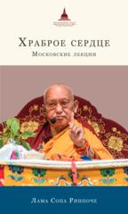 Лама Сопа Ринпоче. Храброе сердце