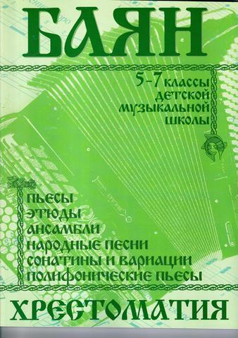 1_Баян хресоматия 5-7 кл ДМШ