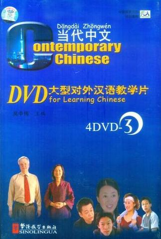 Contemporary Chinese  Accompanied DVD Ⅲ