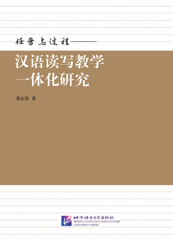 任务与过程——汉语读写教学一体化研究