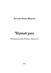 Чёрный хлеб. Исторический Роман. Книга 3