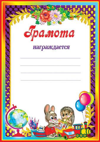 Грамота (для детского сада зайчик и ёжик) А4