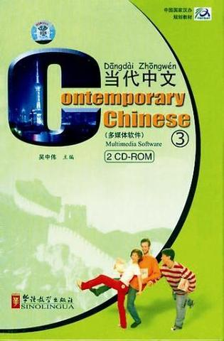 Contemporary Chinese  Accompanied CD-ROM Ⅲ
