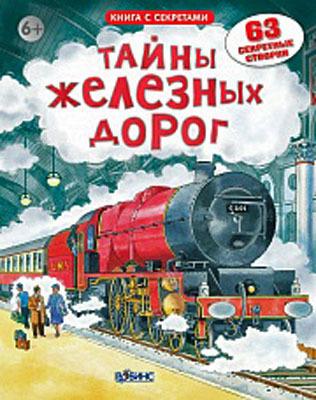 Kitab Открой тайны железных дорог | Робинс