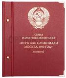 Альбом «Серия памятных монет СССР
