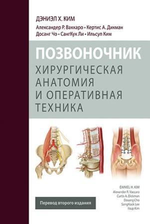 Новое Позвоночник. Хирургическая анатомия и оперативная техника Позвоночник._Хирургическая_анатомия_и_оперативная_техника.jpg