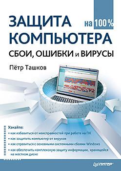 Защита компьютера на 100 %: cбои, ошибки и вирусы антивирус