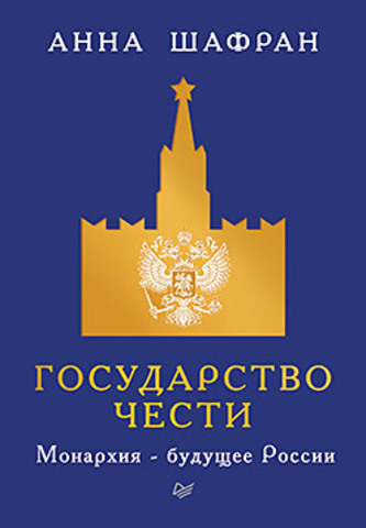 Государство чести. Монархия - будущее России