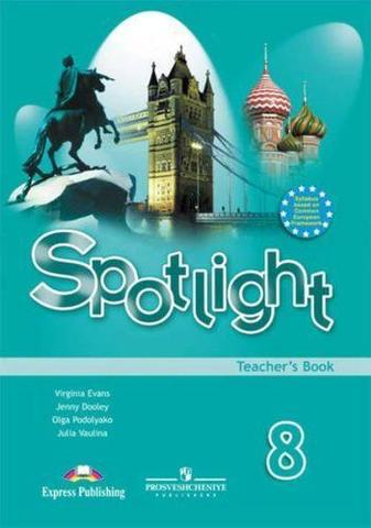 spotlight 8 кл. teacher's book - книга для учителя