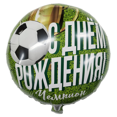 Шар Круг С ДР ЧЕМПИОН Футболист