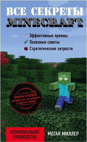 Все секреты Minecraft