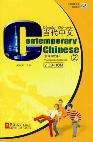 Contemporary Chinese  Accompanied CD-ROM Ⅱ