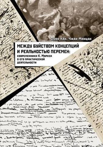 Между буйством концепций и реальностью перемен: современники К. Маркса о его практической деятельности