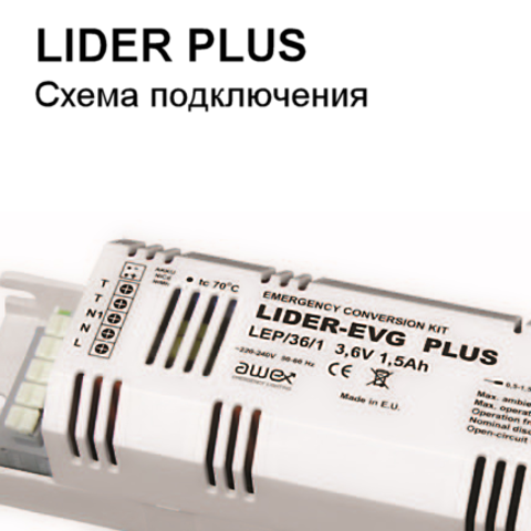 Схема подключения конверсионного модуля (conversion kit) LIDER PLUS