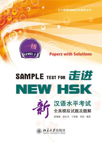 走进NEW HSK:新汉语水平考试全真模拟试题及题解 一级