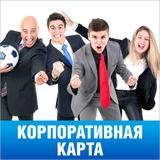 Корпоративная карта на 12 месяцев в Orange Fitness Уфа