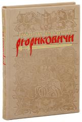 Рюриковичи. Собиратели Земли Русской