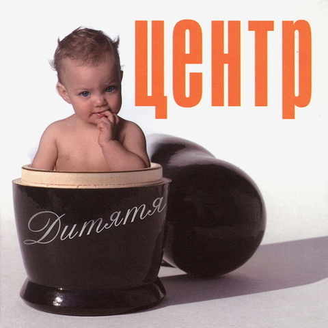 Центр / Дитятя (CD)