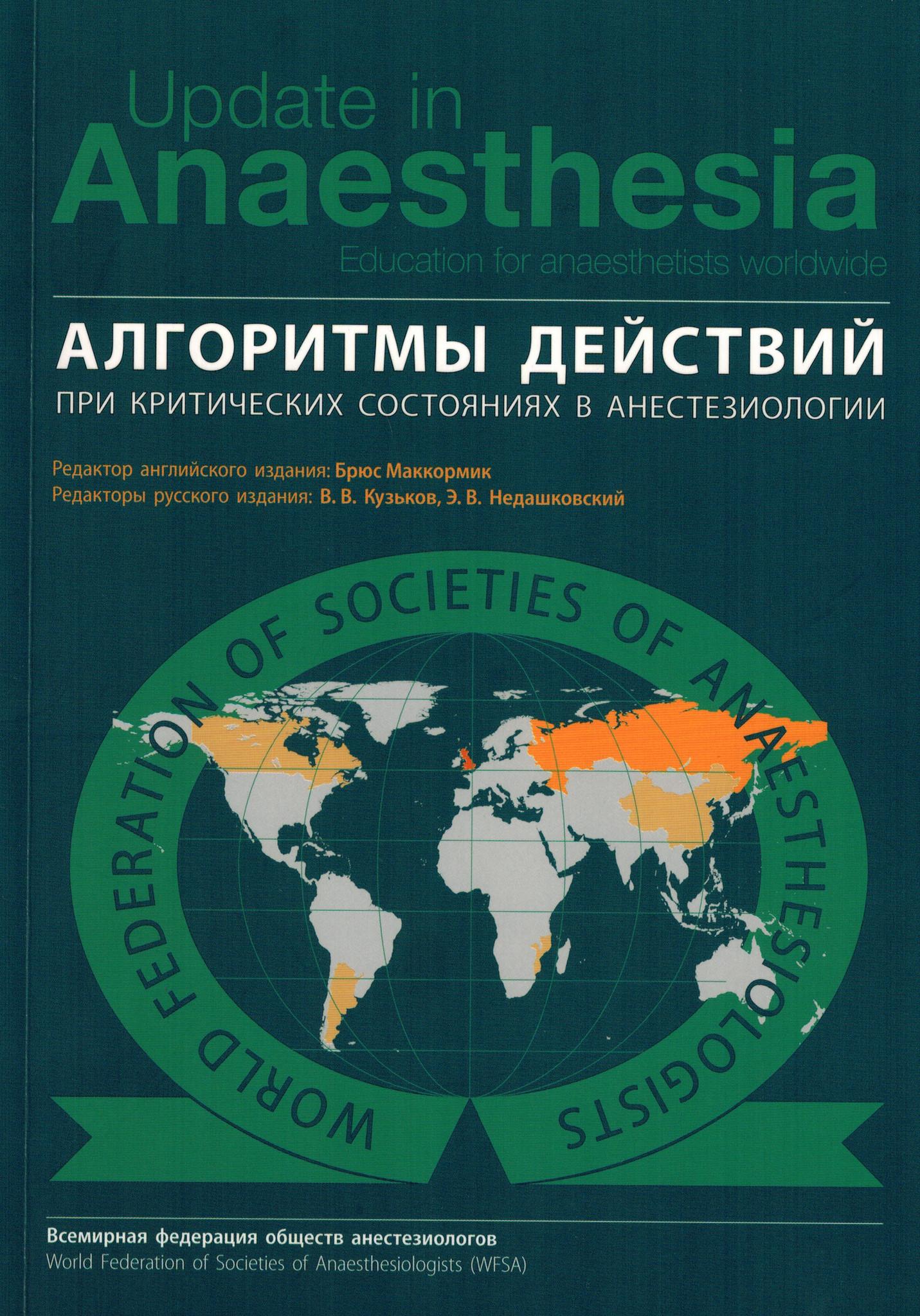 Анестезиология и реанимация Алгоритмы действий при критических состояниях в анестезиологии ad.jpg