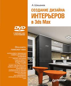 Создание дизайна интерьеров в 3ds Max (+DVD)
