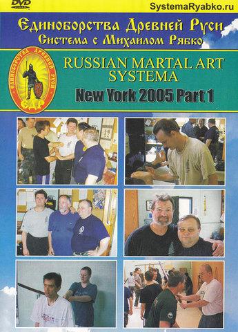 Система с Михаилом Рябко на DVD (New York 1)