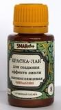 Краска-лак SMAR для создания эффекта эмали, Металлик. Цвет №8 Огненная Сахара