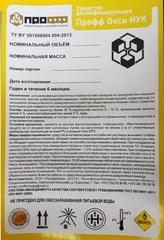 Средство дезинфицирующее кислотное беспенное «Профф Окси» НУК