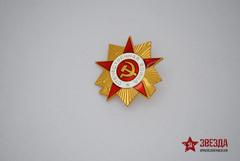 Копия ордена Великой Отечественной войны, уменьшенная. Для детей.
