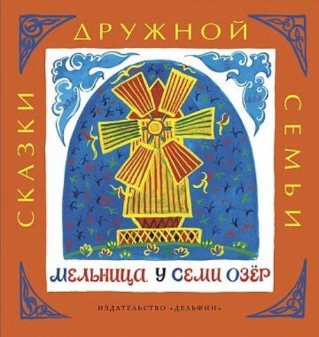 Мельница у семи озёр: башкирские народные сказки