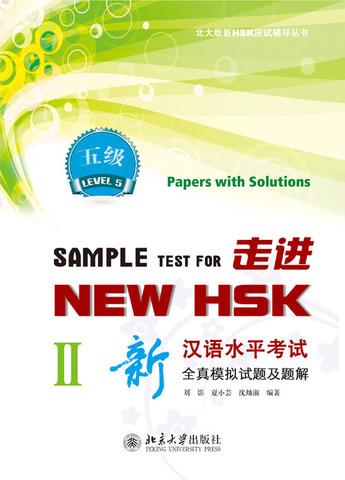 走进NEW HSK:新汉语水平考试全真模拟试题及题解 五级 II