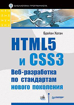 цена на HTML5 и CSS3. Веб-разработка по стандартам нового поколения