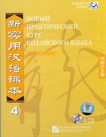 НОВЫЙ ПРАКТИЧЕСКИЙ КУРС КИТАЙСКОГО ЯЗЫКА. 4CD К УЧЕБНИКУ 4