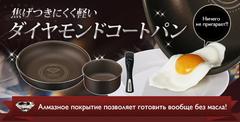 Набор японских кастрюль с алмазным покрытием (6 ПРЕДМЕТОВ) KITCHEN CHEF H-GS-SE6