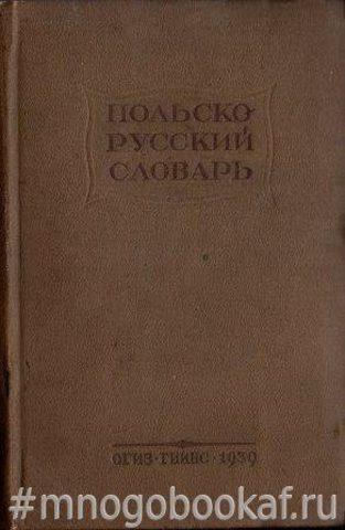 Польско-русский словарь