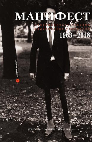 Манифест. Современность глазами радикальных утопистов. 1963—2018. Искусство, политика, девиация