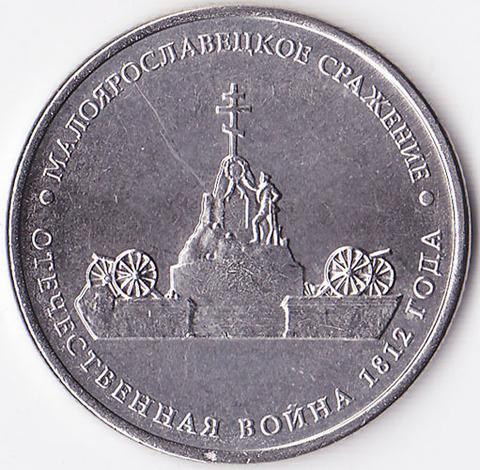 5 рублей 2012 Малоярославецкое сражение