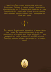 Испанский для юристов. Уровни В2 - С2. Книга 5. Оборот обложки