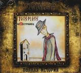 Пикник / Чужестранец (CD)