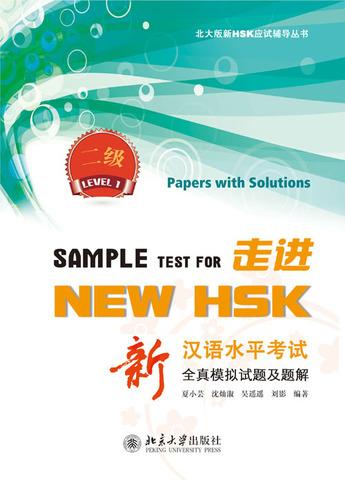 走进NEW HSK:新汉语水平考试全真模拟试题及题解 二级