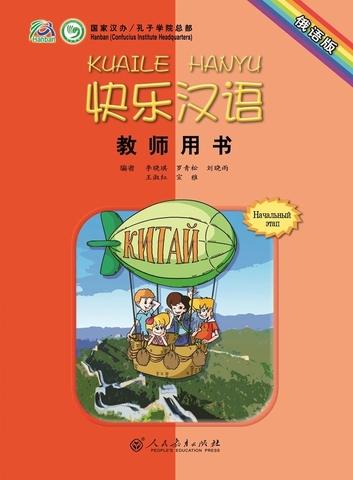 Веселый урок. Китайский язык (начальный этап). Книга для учителей
