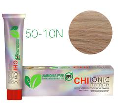 CHI Ionic 50-10N (Очень светлый натуральный блондин) - стойкая краска для волос