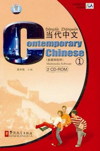Contemporary Chinese  Accompanied CD-ROM Ⅰ